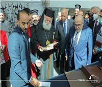 مكتبة الإسكندرية تحتفل بترميم مخطوطات بطريركية الروم الأرثوذكسية