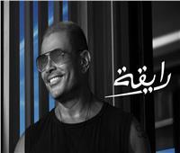 عمرو دياب يتصدر تريند تويتر بعد 3 ساعات من طرح برومو «رايقة»