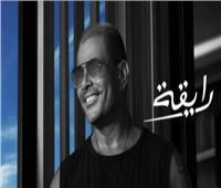 """عمرو دياب يتصدر تويتر بعدساعة من طرح أغنية """"رايقة"""""""