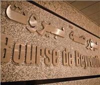 بورصة بيروت تختتم جلسة الخميس على ارتفاع بنسبة 1.06%