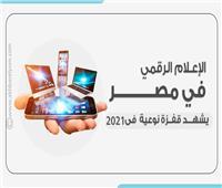 إنفوجراف  بالأرقام.. الإعلام الرقمي في مصر يشهد قفزة نوعية خلال 2021