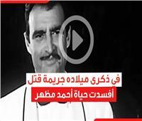 في ذكرى ميلاده| جريمة قتل أفسدت حياة أحمد مظهر.. والجاني «غير متوقع»