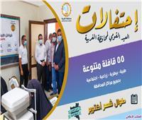 في عيدها القومي.. انطلاق أولى القوافل الاجتماعية بمحافظة الغربية
