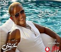 عمرو دياب يطرح أحدث أغانيه «انت الحظ» من ألبومه الجديد «عيشني»