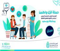 إطلاق حملة (انزل واطمن) للفحص الطبي الشامل السنوي ببورسعيد