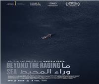 للأسبوع الثاني.. استمرار عرض فيلم «ما وراء المحيط» في دور العرض