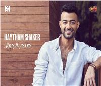 هيثم شاكر يطرح أغنية «صاحب الجمال» بالتعاون مع عزيز الشافعي