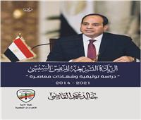 كتاب «الريادة التشريعية للرئيس السيسي»أحدث إصدارات خالد القاضي