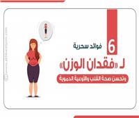 إنفوجراف  6 فوائد سحرية لفقدان الوزن وتحسن صحة القلب والأوعية الدموية