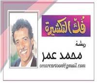 كـــــــاريكاتير - فــــــك التكشيرة