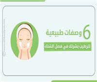 إنفوجراف  6 وصفات طبيعية لترطيب بشرتك في فصل الشتاء