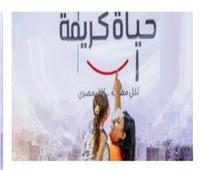 «التضامن»: المرحلة الثانية من «حياة كريمة» تهتم بتغيير السلوكيات ورفع الوعي