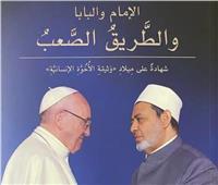 صدور الطبعة الإيطالية من كتاب «الإمام والبابا والطريق الصعب»