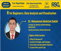 ورشة عمل بجامعة حلوان عن تحليل وعرض البيانات باستخدام لغة R للمبتدئين