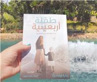 Woman world رواية لحل مشكلات المرأة!
