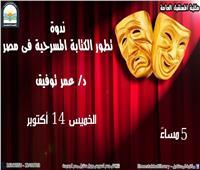 «تطور الكتابة المسرحية في مصر».. ندوة بمكتبة المستقبل الخميس