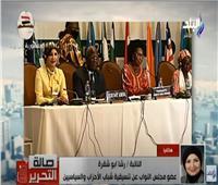 «نائبة بالتنسيقية»: «المرأة» أهم اللجان في البرلمان الأفريقي  فيديو