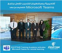 للتعليم عن بعد..أكاديمية مصرللطيران تفعل رسميا برنامج Microsoft teams