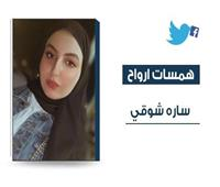 بقلم سارة شوقي: ذكريات مُهملة