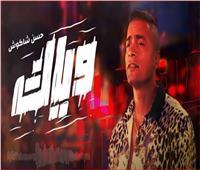 تحدي جديد للمهن الموسيقية.. حسن شاكوش يطرح «وياك» رغم قرار منعه من الغناء