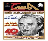 عدد خاص من مجلة المسرح عن صلاح عبد الصبور