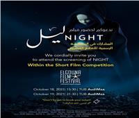 فيلم التحريك «ليل» ينافس بمسابقة الأفلام القصيرة في مهرجان الجونة