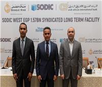 «العربي الأفريقي» وبنك مصر يوقعان عقد تمويل طويل الأجل مع «سوديك»
