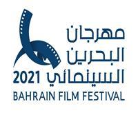 «البحرين السينمائي» يعرض الأفلام المشاركة في دورته الأولى نهاية أكتوبر