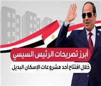 أبرز تصريحات الرئيس السيسي خلال افتتاح أحد مشروعات الإسكان البديل