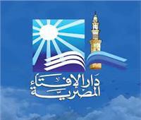 «مفاجآت» في تساؤلات المواطنين لـ«دار الإفتاء»