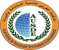 بمناسبة يوم البيئة.. انطلاق مؤتمر «الاتحاد العربي للتنمية المستدامة»