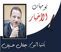 السيسى والسادات وعبقرية القرارات