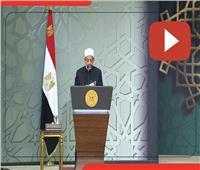 فيديو| رسائل شيخ الأزهر في احتفالية ذكرى المولد النبوي الشريف