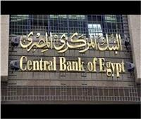 «البنك المركزى» يطرح أذون خزانة بـ 17.5 مليار جنيه اليوم