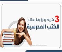 انفوجراف |3 حالات لاستلام الكتب المدرسية