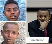 الجيش الإثيوبي يواصل ارتكاب الجرائم ويجند أطفال دون الـ18 عامًا| فيديو