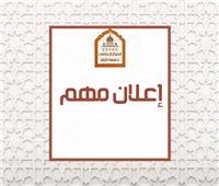 جامعة الأزهر: آخر فرصة لتعديل الترشيح وتقديم المتخلفين إلكترونيًّا بالجامعة.. غدا