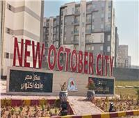 الإسكان: تنفيذ أكثر من 85 ألف وحدة سكنية بأكتوبر الجديدة