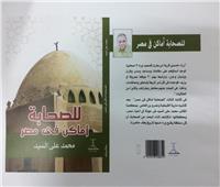 «للصحابة أماكن في مصر».. كتاب جديد لمحمد على السيد في ذكرى مولد الرسول
