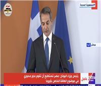رئيس الوزراء اليوناني: مصر نموذج يحتذى به في مواجهة شبكات تدفق اللاجئين