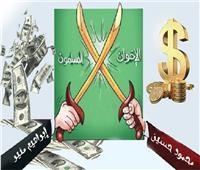 من يحمل الأموال يحكم الجماعة.. التمويلات السرية وراء انشقاقات الإخوان
