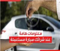 نصائح هامة عند شرائك سيارة مستعملة | فيديو