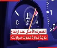 التصرف الأمثل عند ارتفاع درجة حرارة محرك سيارتك| فيديو