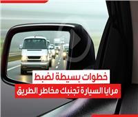 خطوات بسيطة لضبط مرايا السيارة تجنبك مخاطر الطريق