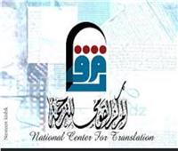 المركز القومي للترجمة يطلق ورشة تدريبية عن اللغة الروسية
