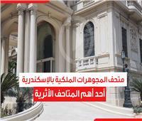 شاهد| جولة في قصر المجوهرات الملكية بالإسكندرية
