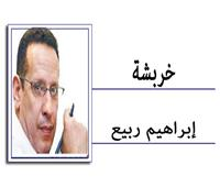خــــــــــربشـــــــــــــة