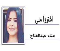 مصر ليست امرأة.. مصر دولة