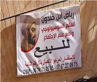 عرض منزل مؤسس علم الاجتماع للبيع في المغرب
