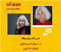 مكتبة مصر الجديدة تستضيف معرضًا لكتب نوال السعداوي.. غدًا